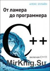 C++. От ламера до программера