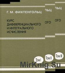 Курс дифференциального и интегрального исчисления. В 3 томах