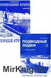 Корабли Отечества. Выпуск 1. Подводные лодки. Часть 1-2
