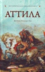Аттила. Бич божий. Могильщик Рима