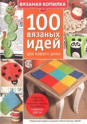 Вязаная копилка №9 2015. 100 вязаных идей для вашего дома