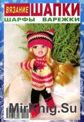 Вязание. Шапки, шарфы, варежки №1 2016
