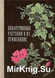 Лекарственные растения и их применение (6-е изд.)