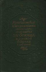 Путешествия и исследования лейтенанта Лаврентия Загоскина в Русской Америке ...