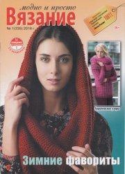 Вязание: модно и просто №1 2016