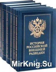История российской внешней разведки. В 6 томах