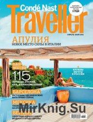 Conde Nast Traveller №4-5 (апрель-май 2016)