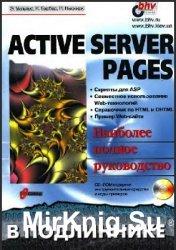 Active Server Pages в подлиннике. Наиболее полное руководство (+CD-Rom)