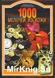 1000 мелочей из кожи