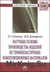 Научные основы производства изделий из термопластичных композиционных матер ...