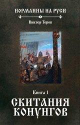 Норманны на Руси: В 4-х книгах. Книга 1. Скитания конунгов