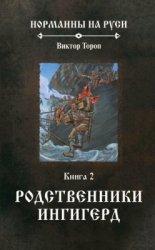 Норманны на Руси: В 4-х книгах. Книга 2. Родственники Ингигерд