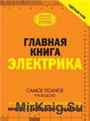 Главная книга электрика. Самое полное руководство