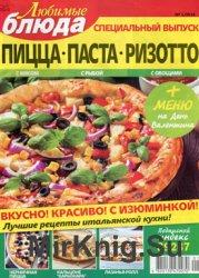 Любимые блюда № 1 СВ 2016