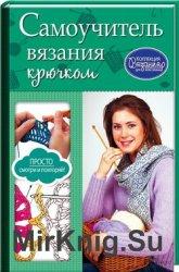 Самоучитель вязание крючком. Коллекция вязания для всей семьи