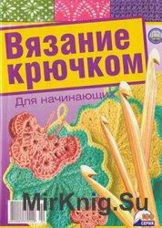 Вязание крючком. Для начинающих