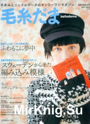 Keito Dama №152 2011