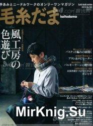 Keito Dama No.163 2014