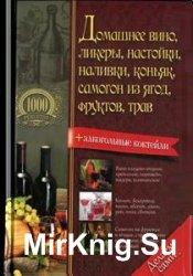 Домашнее вино, ликеры, настойки, наливки, коньяк, самогон из ягод, фруктов, ...