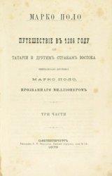 Путешествие в 1286 году по Татарии и другим странам Востока венецианского д ...