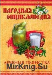 Народная энциклопедия лечения пьянства и алкоголизма
