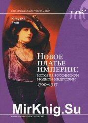 Новое платье империи: история российской модной индустрии. 1700-1917