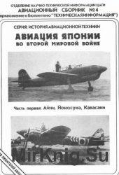 Авиация Японии во Второй Мировой войне в 3 частях. Авиационный сборник - 4