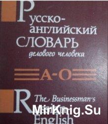 Русско-английский словарь делового человека. Том 1. А - О.