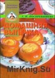 Домашняя выпечка