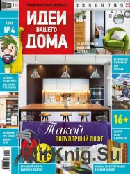 Идеи вашего дома №4 (апрель 2016)