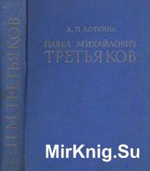 Павел Михайлович Третьяков в жизни и искусстве