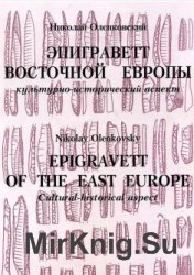 Эпиграветт Восточной Европы. Культурно-исторический аспект