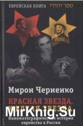 Красная звезда, желтая звезда: Кинематографическая история еврейства в Росс ...