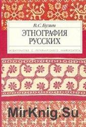 Этнография русских