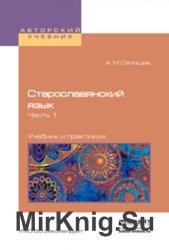 Старославянский язык, части 1 и 2