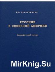 Русские в Северной Америке. Биографический словарь