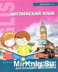 Английский язык. Занимательное чтение супражнениями длямладших школьников