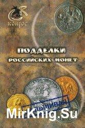 Подделки российских монет