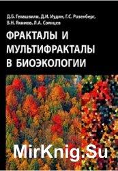 Фракталы и мультифракталы в экологии