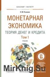 Монетарная экономика. Теория денег и кредита. Учебник и практикум (В 2 тома ...