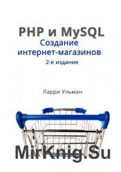 PHP и MySQL. Создание интернет-магазинов
