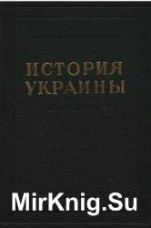 История Украины. Краткий курс