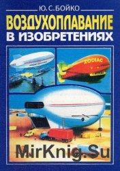 Воздухоплавание в изобретениях