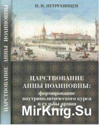 Царствование Анны Иоанновны:  формирование внутриполитического курса и судь ...