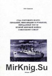 Суда торгового флота Германии, Финляндии и Румынии, переданные после Второй ...