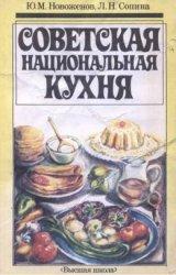 Советская национальная кухня: Практическое пособие