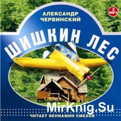 Шишкин лес (аудиокнига)
