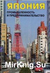 Япония: промышленность и предпринимательство (вторая половина ХХ - начало X ...