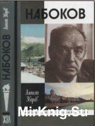 Набоков (2001 - 1-е издание)