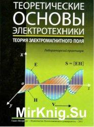 Теоретические основы электротехники. Теория электромагнитного поля: лаборат ...